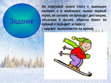 Задание На стартовой линии стоит с лыжными палками и в маленьких лыжах первый...