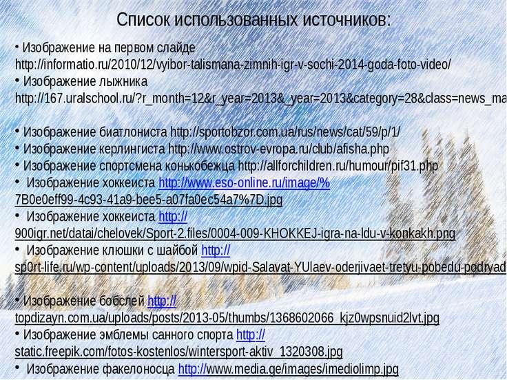 Список использованных источников: Изображение на первом слайде http://informa...