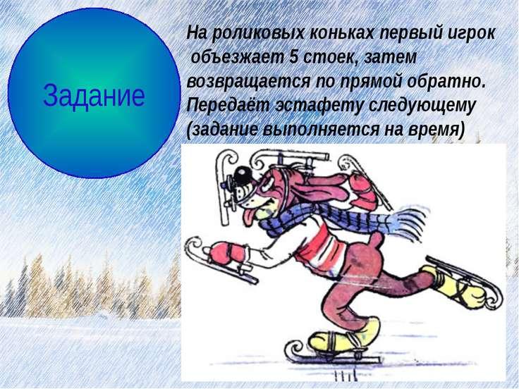 Задание На роликовых коньках первый игрок объезжает 5 стоек, затем возвращает...