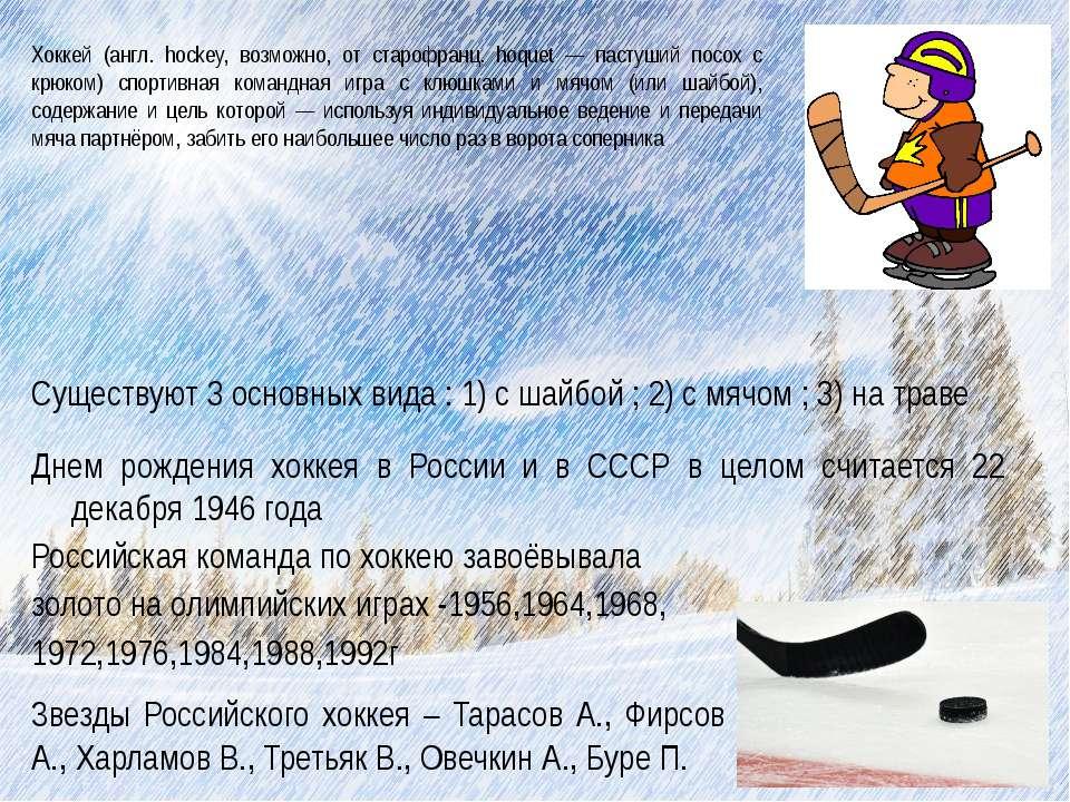 Хоккей (англ. hockey, возможно, от старофранц. hoquet — пастуший посох с крюк...