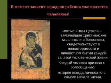В момент зачатия зародыш ребенка уже является человеком! Святые Отцы Церкви –...