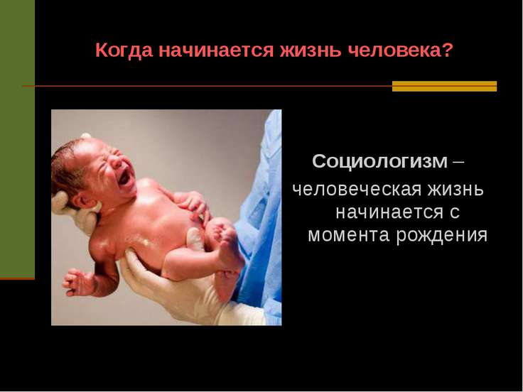 Когда начинается жизнь человека? Социологизм – человеческая жизнь начинается ...