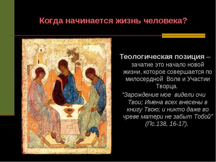 Когда начинается жизнь человека? Теологическая позиция – зачатие это начало н...