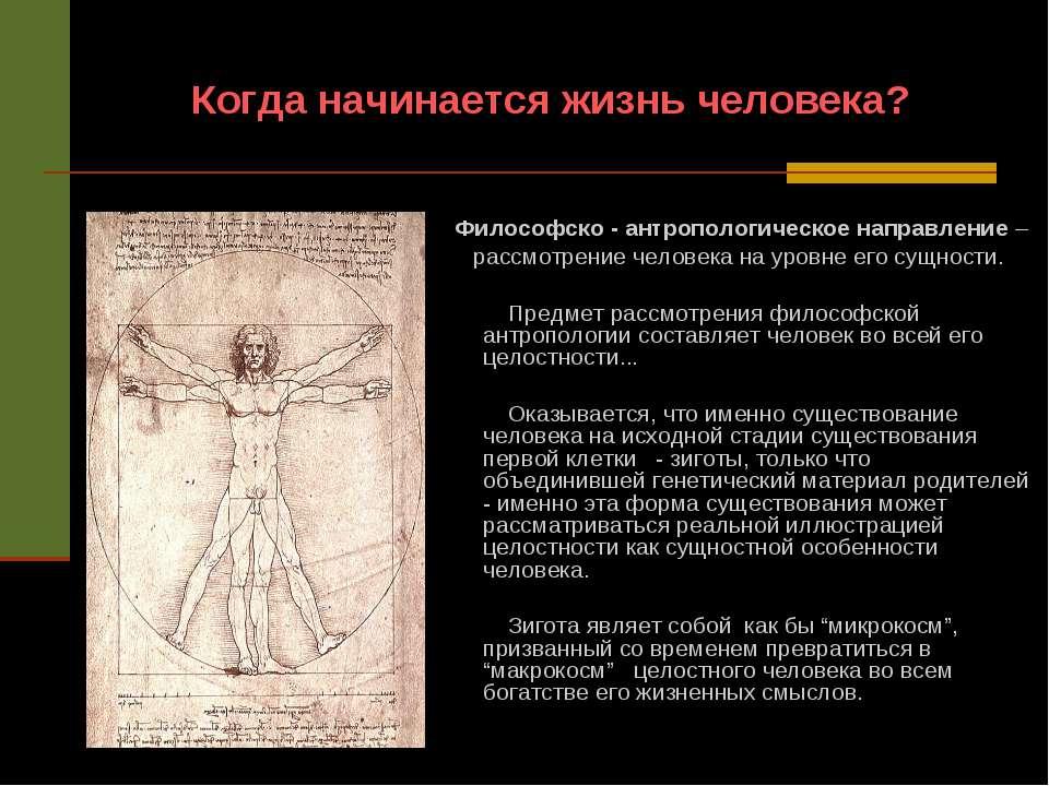 Когда начинается жизнь человека? Философско - антропологическое направление –...