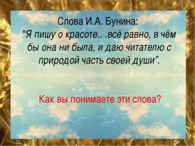 """Слова И.А. Бунина: """"Я пишу о красоте.. .всё равно, в чём бы она ни была, и да..."""