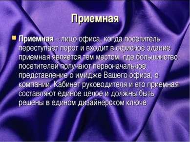 Приемная Приемная – лицо офиса, когда посетитель переступает порог и входит в...