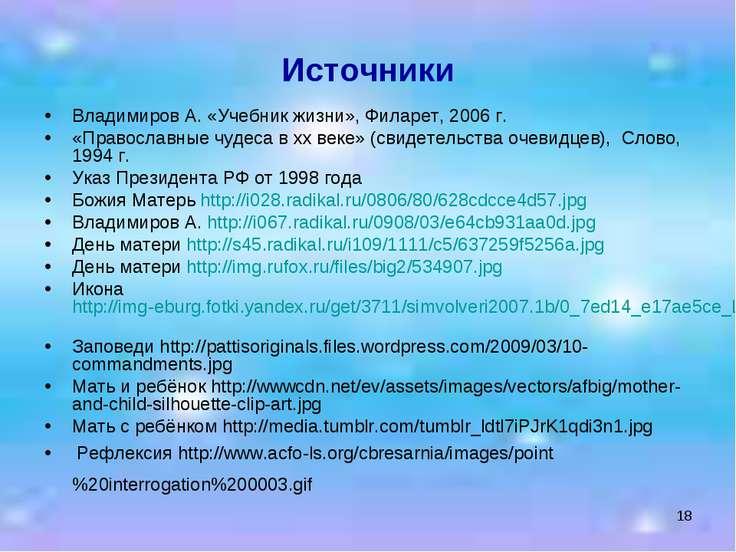 * Источники Владимиров А. «Учебник жизни», Филарет, 2006 г. «Православные чуд...