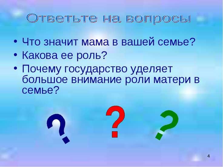 * Что значит мама в вашей семье? Какова ее роль? Почему государство уделяет б...