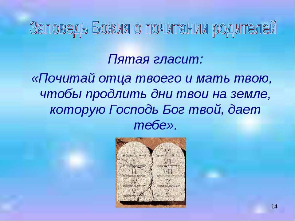 * Пятая гласит: «Почитай отца твоего и мать твою, чтобы продлить дни твои на ...