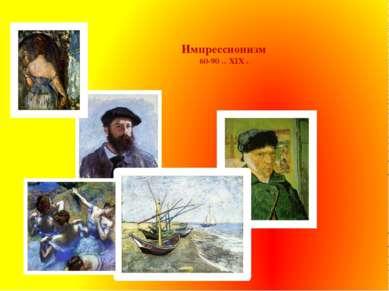 Импрессионизм 60-90 г.г. XIX в.