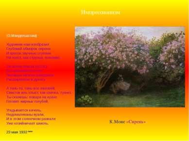 Импрессионизм (О.Мандельштам) Художник нам изобразил Глубокий обморок сирени ...