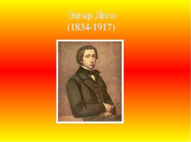Эдгар Дега (1834-1917)
