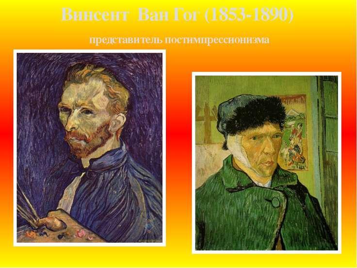 Винсент Ван Гог (1853-1890) представитель постимпрессионизма