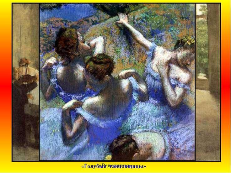 «Репетиция» «Голубые танцовщицы»