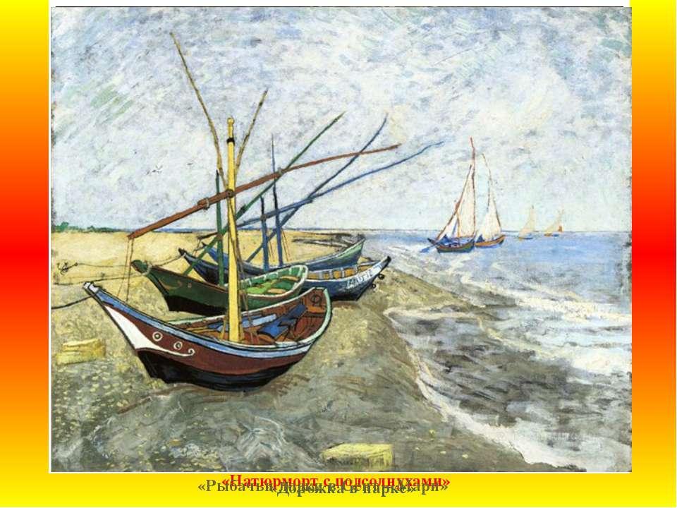 «Натюрморт с подсолнухами» «Дорожка в парке» «Рыбачьи лодки в Сент – Мари»
