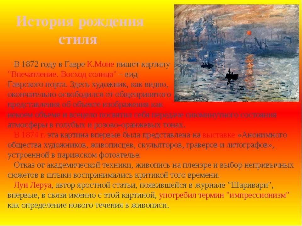 """История рождения стиля В 1872 году в Гавре К.Моне пишет картину """"Впечатление...."""