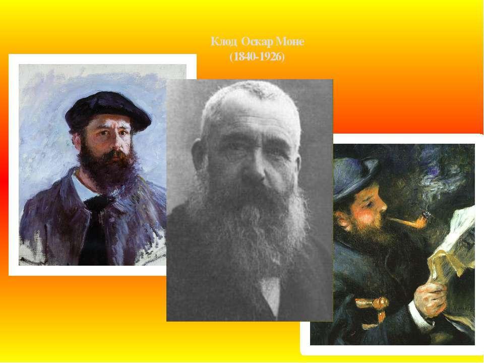 Клод Оскар Моне (1840-1926)