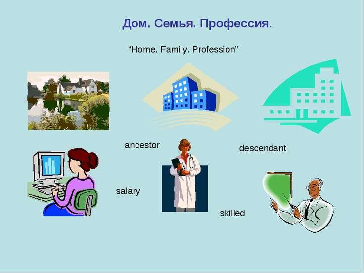 """Дом. Семья. Профессия. """"Home. Family. Profession"""" ancestor descendant salary ..."""