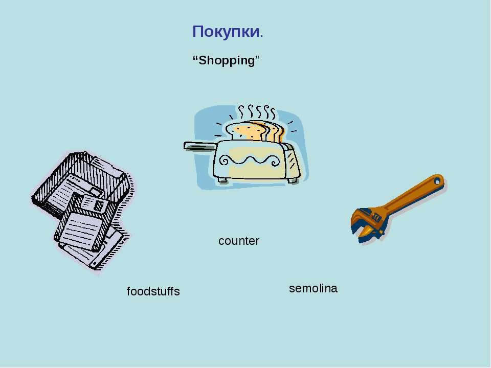 "Покупки. ""Shopping"" counter foodstuffs semolina"