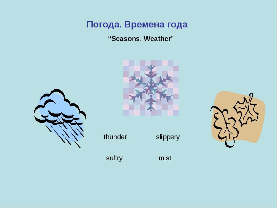 "Погода. Времена года ""Seasons. Weather"" thunder slippery mist sultry"