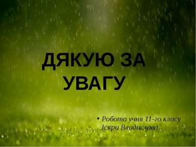 Робота учня 11-го класу Іскри Владислава ДЯКУЮ ЗА УВАГУ