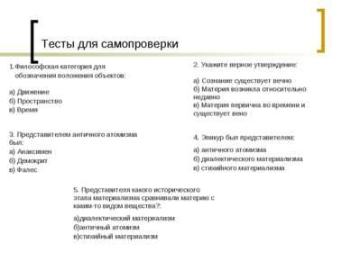 Тесты для самопроверки 1.Философская категория для обозначения положения объе...