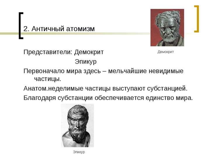 2. Античный атомизм Представители: Демокрит Эпикур Первоначало мира здесь – м...