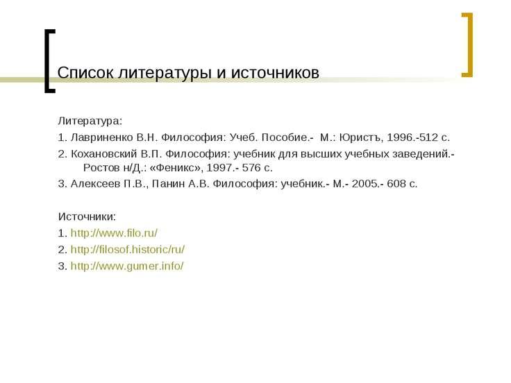 Список литературы и источников Литература: 1. Лавриненко В.Н. Философия: Учеб...