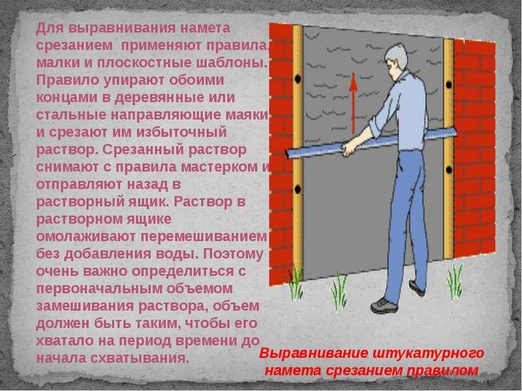 Для выравнивания намета срезанием применяют правила, малки и плоскостные шабл...