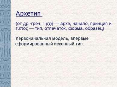 Архетип (от др.-греч. ἀρχή— архэ, начало, принцип и τύπος— тип, отпечаток, ...