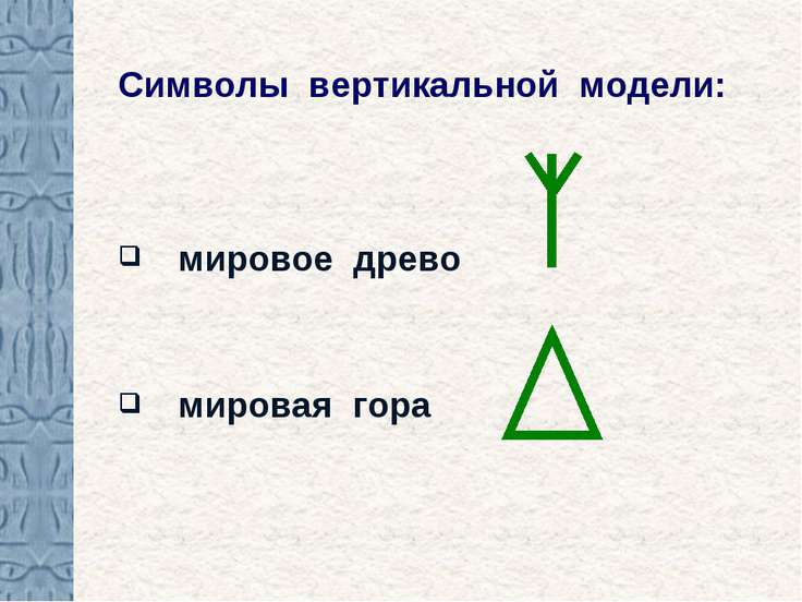 Символы вертикальной модели: мировое древо мировая гора