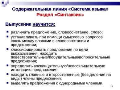 * Содержательная линия «Система языка» Раздел «Синтаксис» различать предложен...