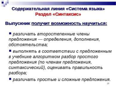 * Содержательная линия «Система языка» Раздел «Синтаксис» различать второстеп...