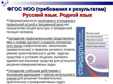 * ФГОС НОО (требования к результатам) Русский язык. Родной язык Сформированно...