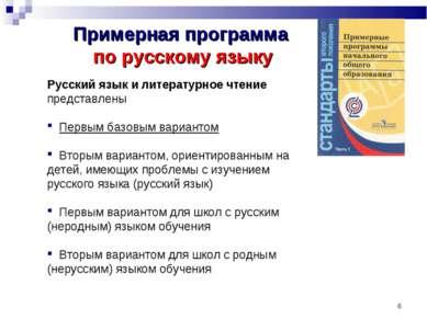 * Примерная программа по русскому языку Русский язык и литературное чтение пр...