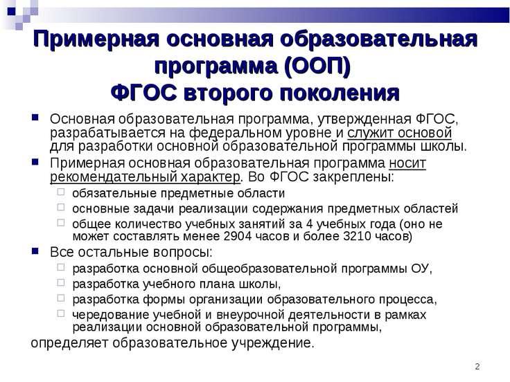 * Примерная основная образовательная программа (ООП) ФГОС второго поколения О...