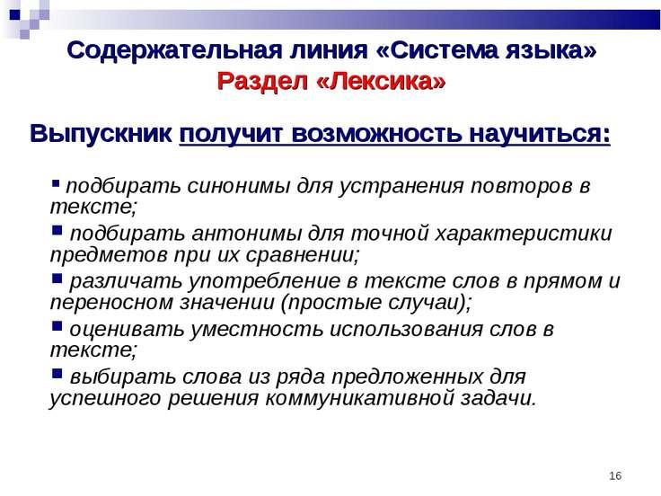 * Содержательная линия «Система языка» Раздел «Лексика» подбирать синонимы дл...