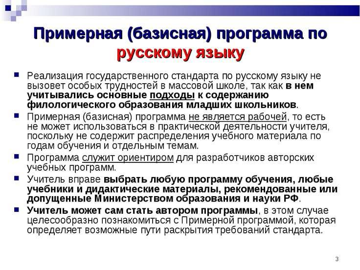 * Примерная (базисная) программа по русскому языку Реализация государственног...