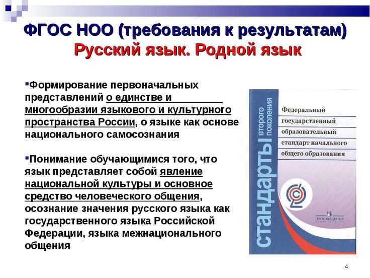 * ФГОС НОО (требования к результатам) Русский язык. Родной язык Формирование ...