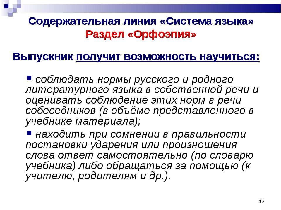* Содержательная линия «Система языка» Раздел «Орфоэпия» соблюдать нормы русс...