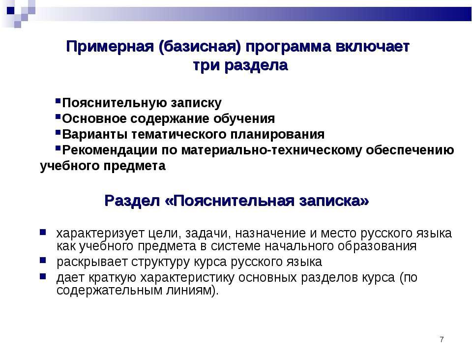 * Раздел «Пояснительная записка» характеризует цели, задачи, назначение и мес...