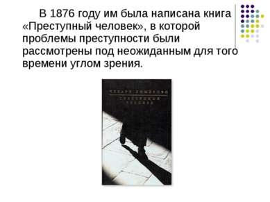 В 1876 году им была написана книга «Преступный человек», в которой проблемы п...