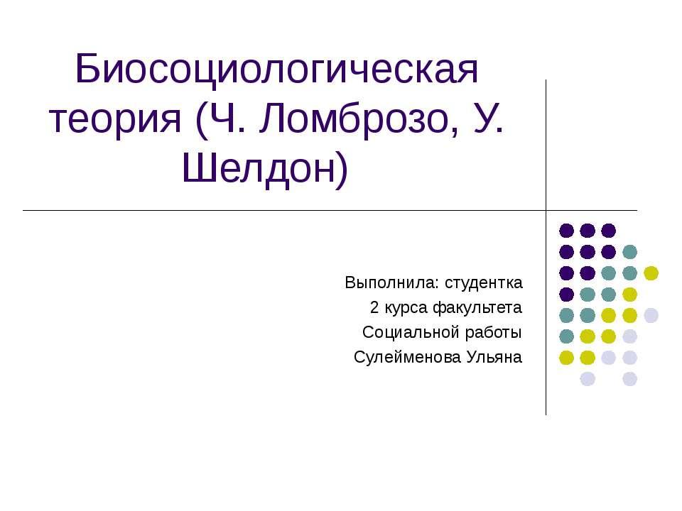 Биосоциологическая теория (Ч. Ломброзо, У. Шелдон) Выполнила: студентка 2 кур...