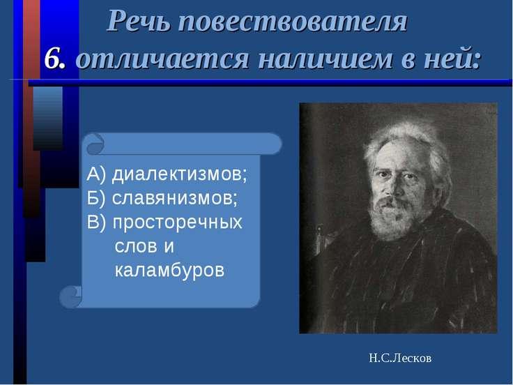 Речь повествователя 6. отличается наличием в ней: Н.С.Лесков А) диалектизмов;...