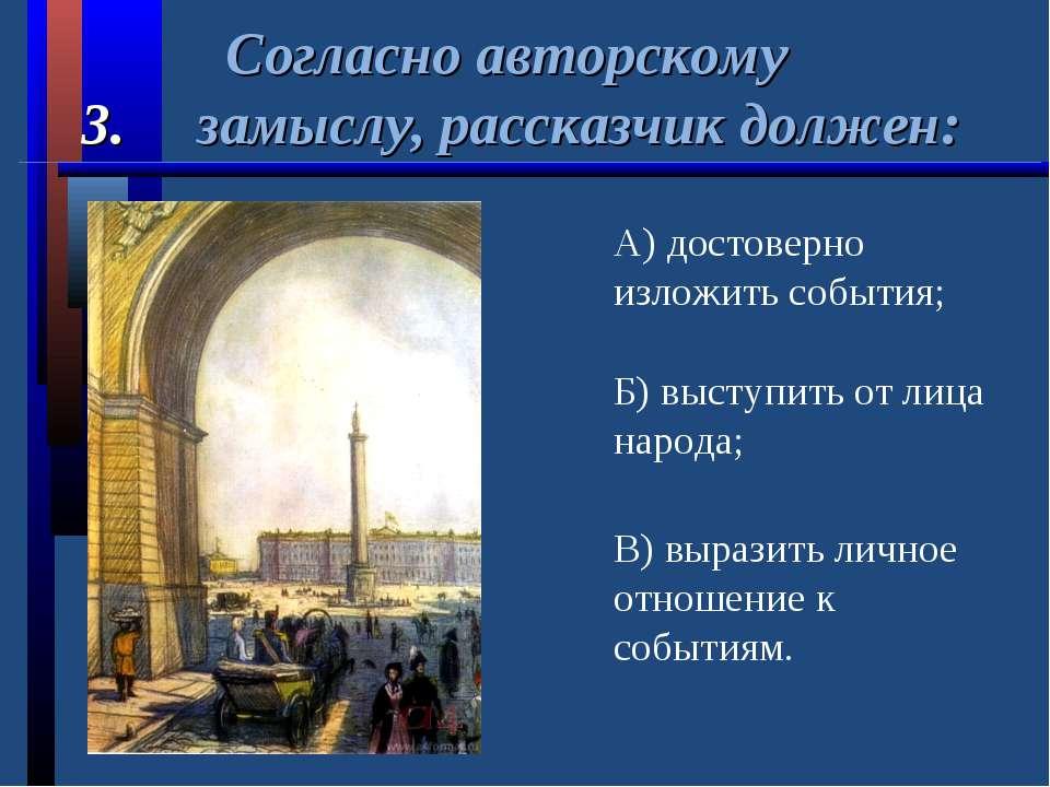 Согласно авторскому 3. замыслу, рассказчик должен: А) достоверно изложить соб...