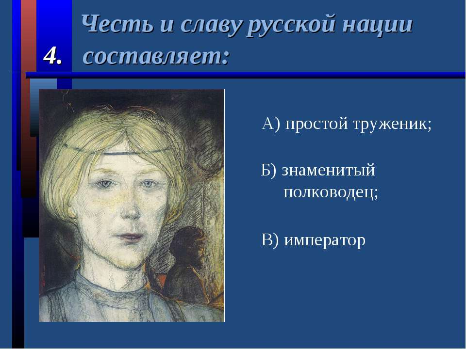 Честь и славу русской нации 4. составляет: А) простой труженик; Б) знаменитый...