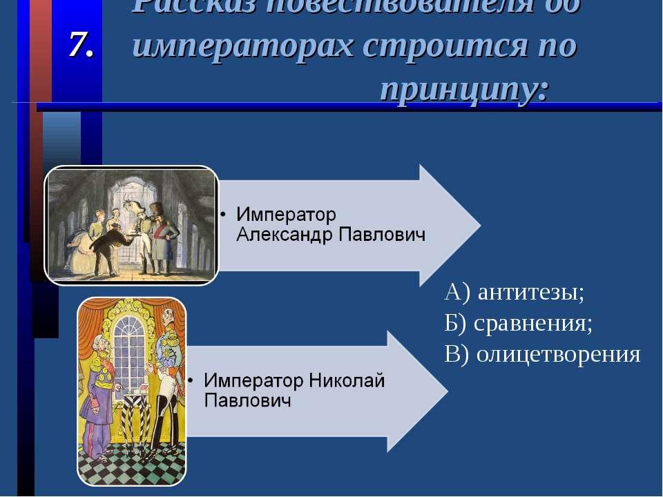 Рассказ повествователя об 7. императорах строится по принципу: А) антитезы; Б...