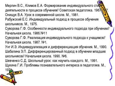 Мерлин В.С., Климов Е.А. Формирование индивидуального стиля деятельности в пр...