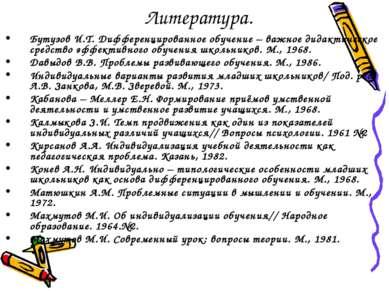 Литература. Бутузов И.Т. Дифференцированное обучение – важное дидактическое с...
