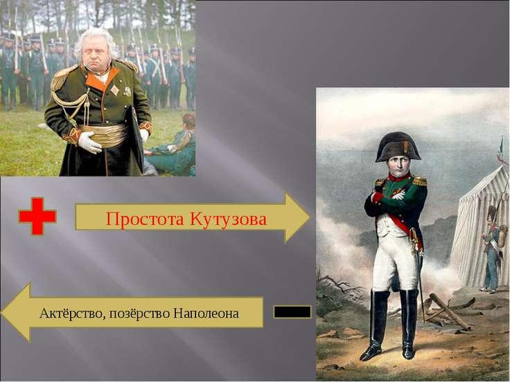 Простота Кутузова Актёрство, позёрство Наполеона